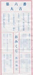 2010おみくじ